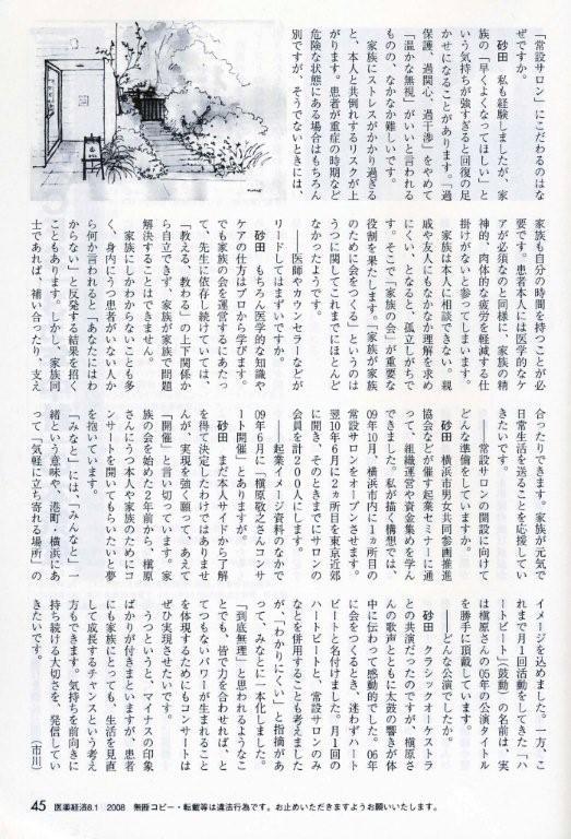 医薬経済記事 20080801