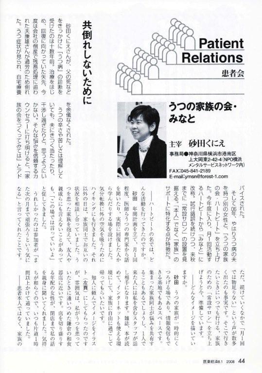 医薬経済 記事1 20080801