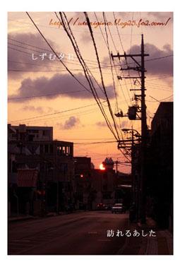 23 23 しずむ夕日