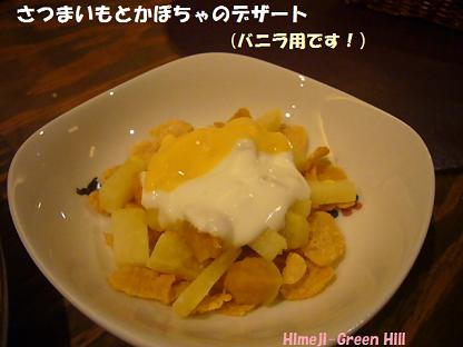カボチャとサツマイモのデザート(バニ)