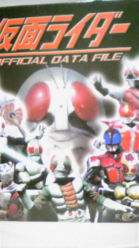 仮面ライダー オフィシャルデータファイル