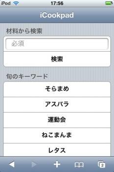 iCookpad1