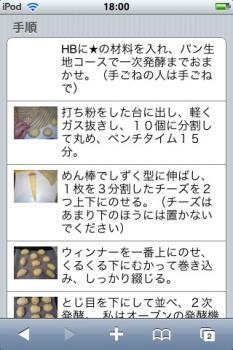 iCookpad3