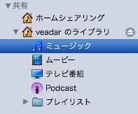 iTunes9 ホームシェアリング