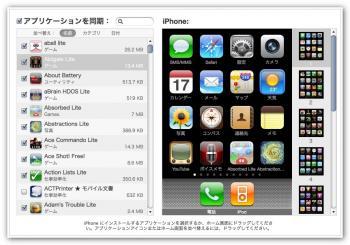 iTunesから直接iPhoneアプリの並べ替え