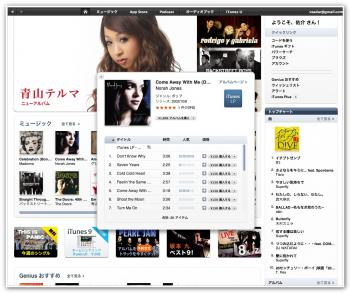 iTunes9のiTunes Store