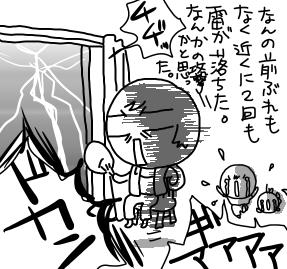80813kaminari.jpg