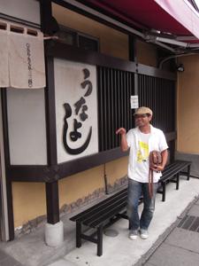 三島市『元祖うなよし』
