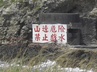 山邊さんは台湾では危険人物です