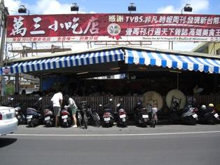 台湾で有名なお店