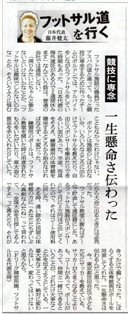 9/9付朝日新聞コラム