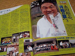20070801_nagata_rock.jpg