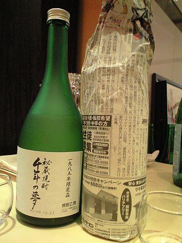 20080926_sake2.jpg