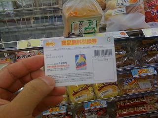 賞品券交換01