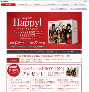 キヤノン:スマイルフォトBOX