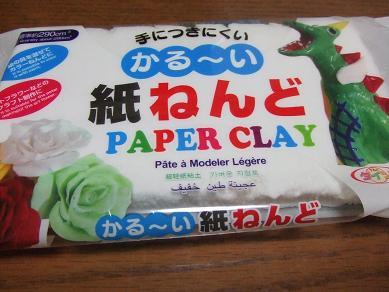 マコロンとか・・・実は紙粘土