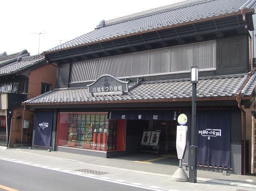 2008_0304川越&大宮0009