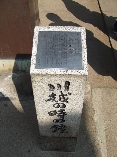 2008_0304川越&大宮0002