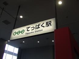 2008_0304川越&大宮0015