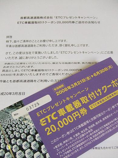 2008_0323今更0001