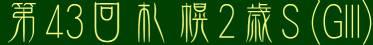 第43回札幌2歳ステークス(GIII)