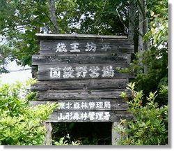 坊平野営場