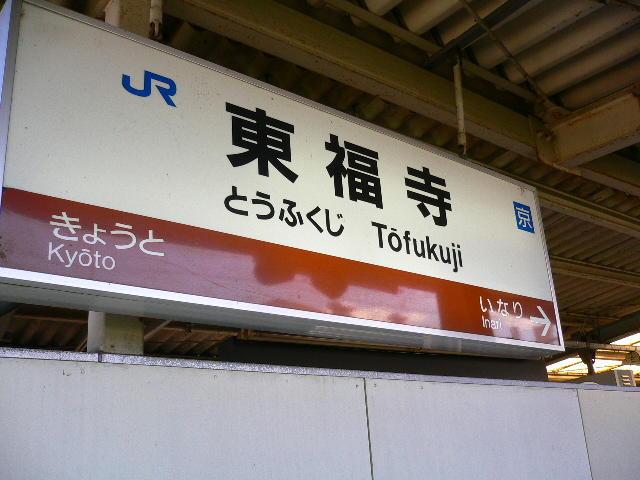 080904_touhuku02.jpg