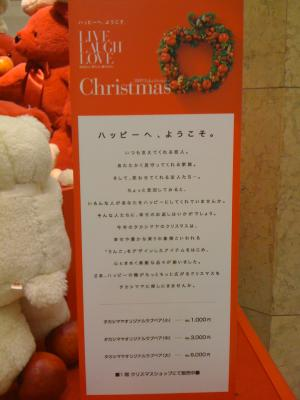 Christmas Tree at Takashimaya2