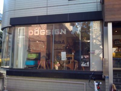DogSign.jpg