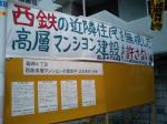 西鉄サンリヤン箱崎4丁目プロジェクトⅠ、Ⅱ反対看板