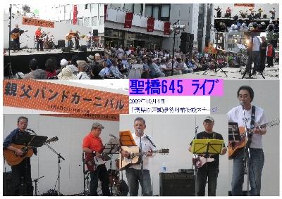 聖橋★645 松戸ライブ