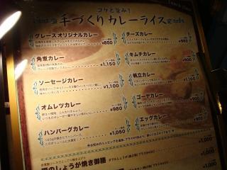 cafe GRACE(四谷4丁目交差点付近) (2)