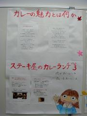 早稲田祭2010:東京歴史・グルメ博覧会2010 (3)
