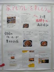 早稲田祭2010:東京歴史・グルメ博覧会2010 (5)