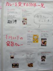 早稲田祭2010:東京歴史・グルメ博覧会2010 (9)