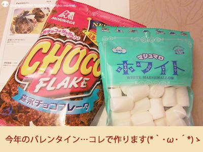 森永のお菓子レシピ☆簡単バレンタインチョコを作っちゃおー♪