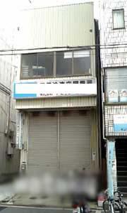 tokutome-souko.jpg