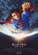 スーパーなマンは実在した?