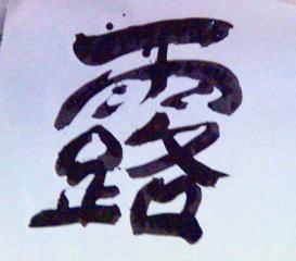 Tsuyu.jpg