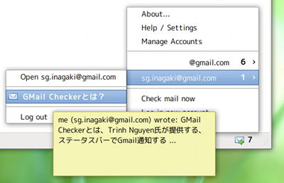 GMail Checker Gmail通知 Firefoxアドオン