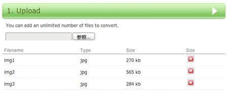 Online-Image-Converter 画像変換 アップロード