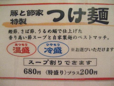 つけ麺メニュー詳細