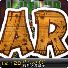 120306_05DRにてLv128