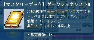 120311_BM03MBを貼ることに