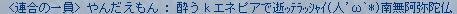 120312_CA02やんだs・・・!