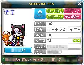 120316_03おぃらの鴨さんw