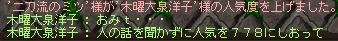 120316_05おミツめ・・・