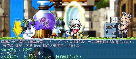 120318_08無防備なところぉ・・・桜sめ・・・