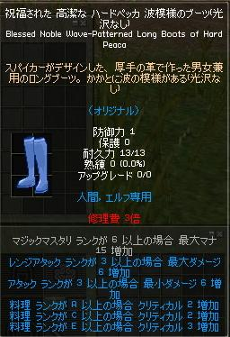 高潔HP靴