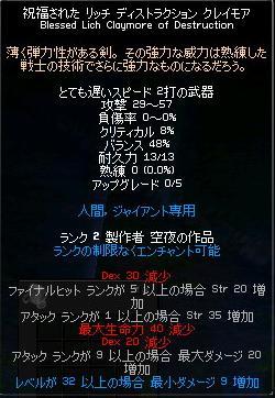mabinogi_2009_09_22_001.jpg